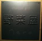 野菜屋 nero 看板(サムネイル)