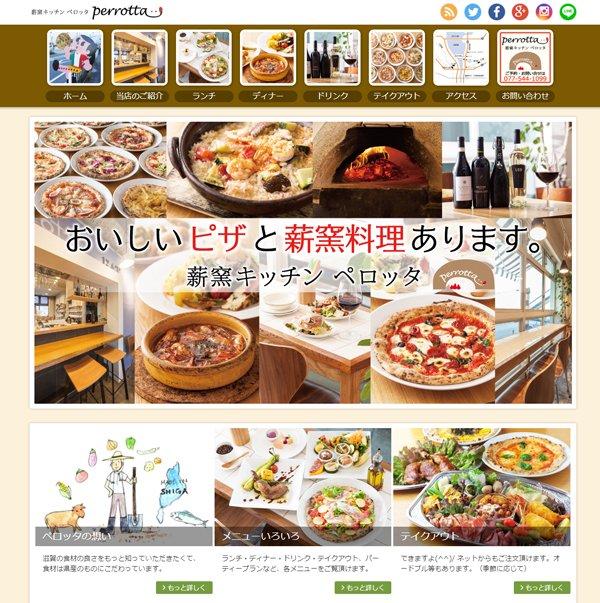薪窯キッチンペロッタ ホームページ(PC)