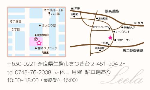 Leela O様 名刺(裏)