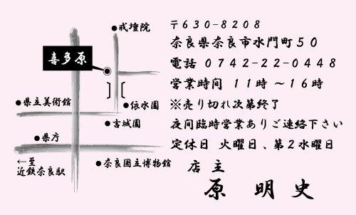 喜多原様ショップカード裏面2017.6.
