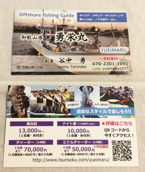 2018.1.23.yueimaru.card