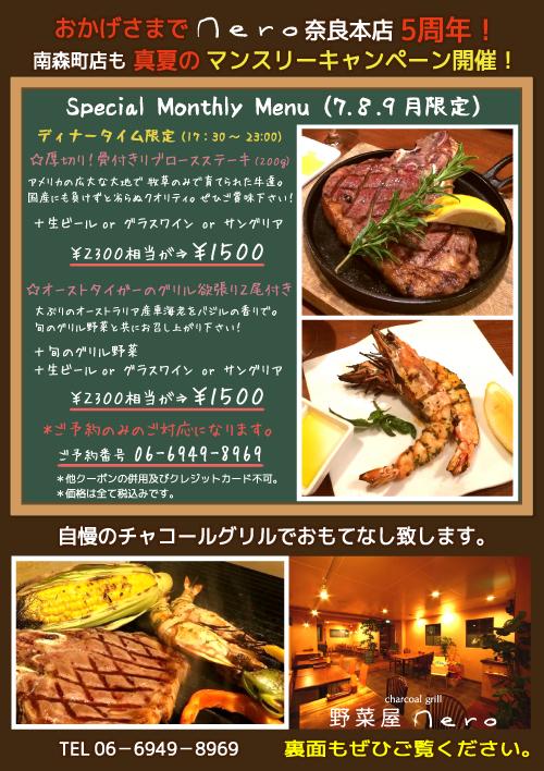 野菜屋 nero 様マンスリーキャンペーン チラシ表