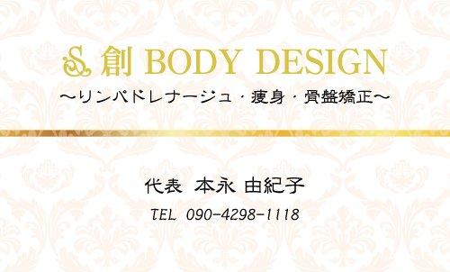 創 BODY DESIGN 橿原店 様 名刺表2017.12