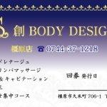 創 BODY DESIGN スタンプカード 表