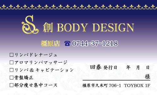 創 BODY DESIGN 橿原店 スタンプカード 表