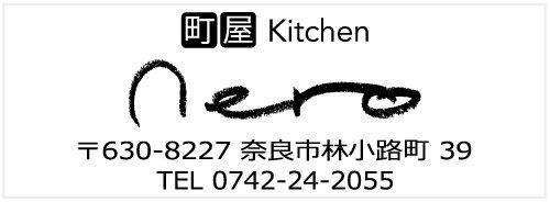 町家キッチン nero オリジナルスタンプ