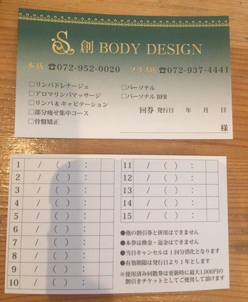創 BODY DESIGN 元のスタンプカード