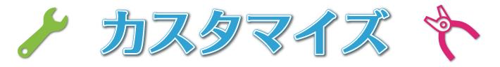 ホームページ・ブログのカスタマイズ