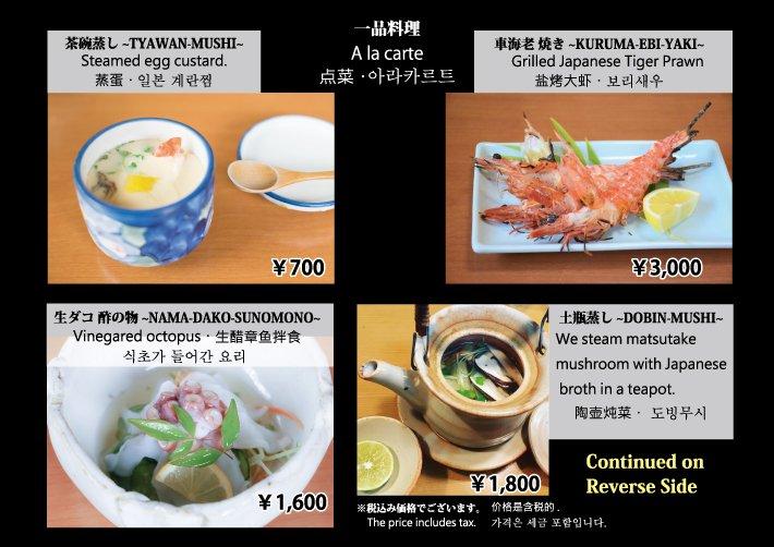 しんや寿司 様 外国人用メニュー 一品料理1
