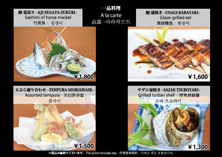 しんや寿司 様 外国人用メニュー 一品料理2