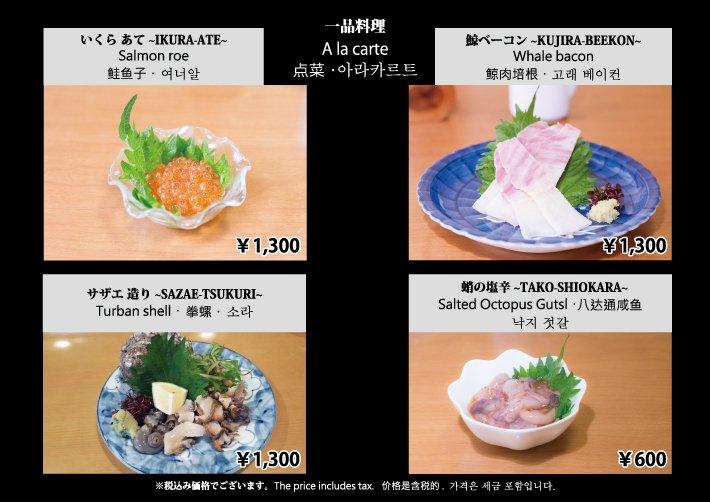しんや寿司 様 外国人用メニュー 一品料理3