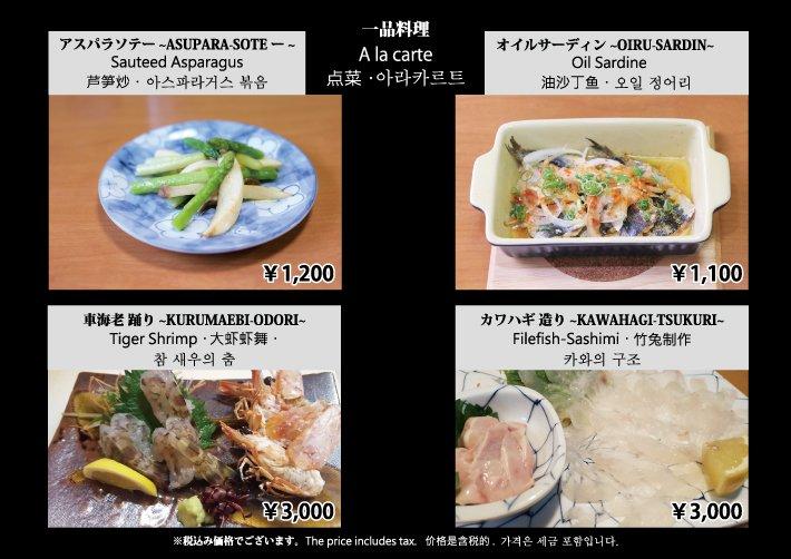 しんや寿司 様 外国人用メニュー 一品料理4