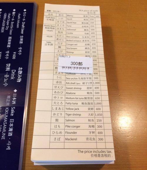 しんや寿司 様 外国人用注文伝票