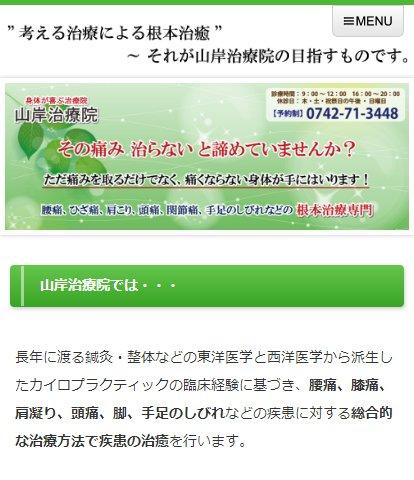山岸治療院 ホームページ デザイン(スマートフォン)