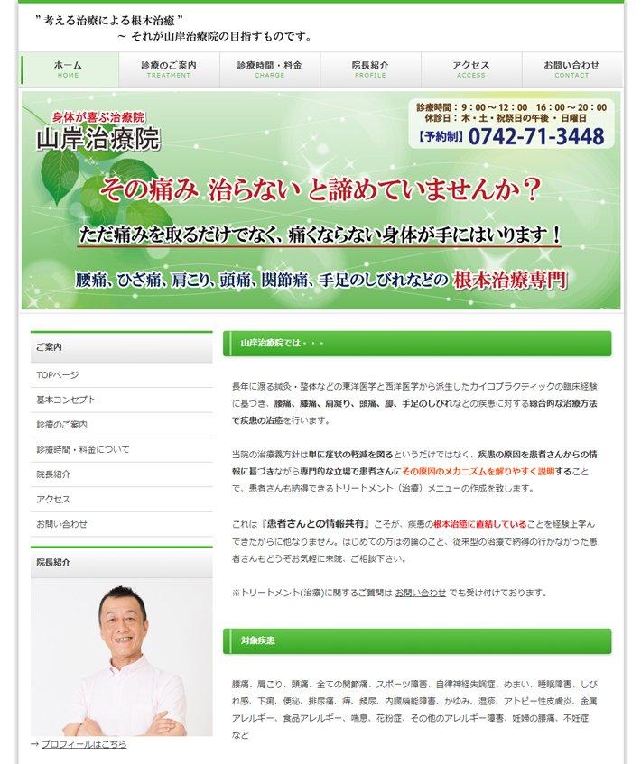山岸治療院 ホームページ デザイン(PC)