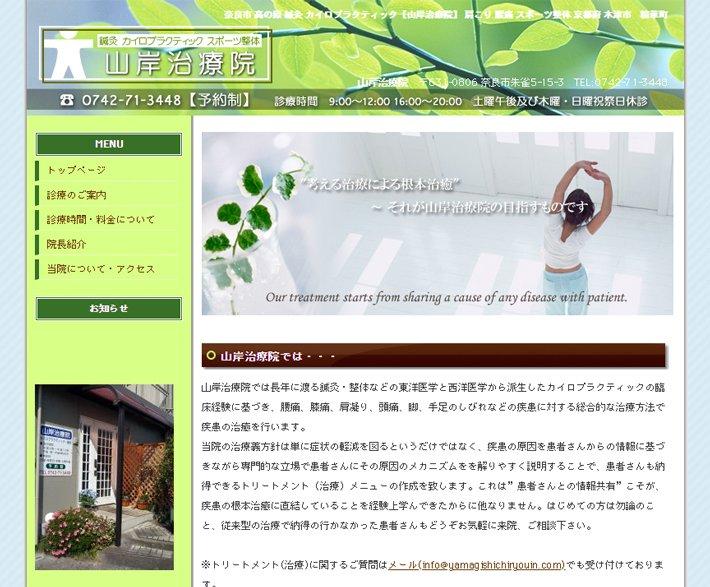 山岸治療院 旧ホームページ デザイン