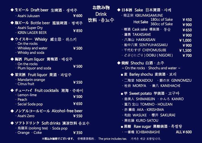 しんや寿司 様 外国人用ドリンクメニュー