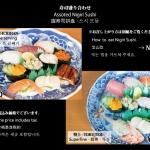 しんや寿司 外国人用メニュー 寿司盛り合わせ 表面