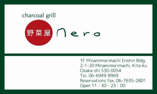 野菜屋 nero 様 ショップカード 表