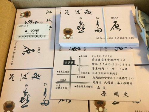 そば処 喜多原様 ショップカード2018.8
