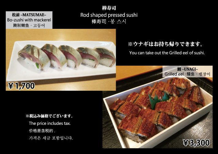 しんや寿司 様 外国人用メニュー 棒寿司