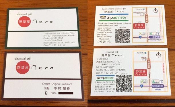 野菜屋 nero 様 名刺・ショップカード完成品