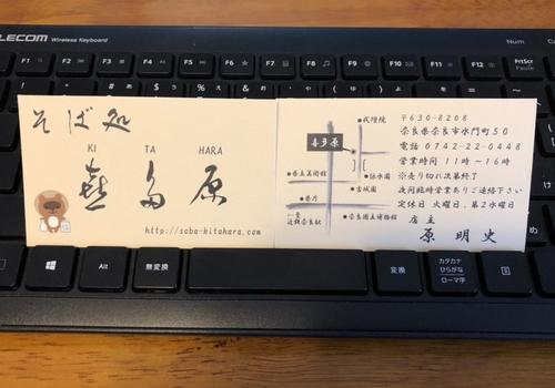 喜多原様ショップカード2018.11.実物