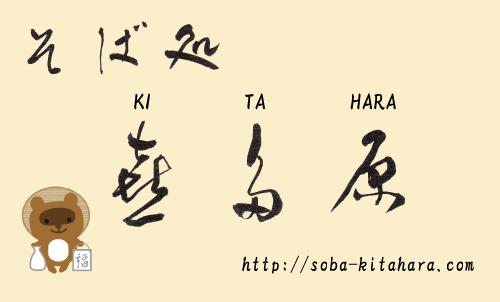 喜多原様 ショップカード2018.11