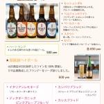 ドリンクメニュー表(アルコール)