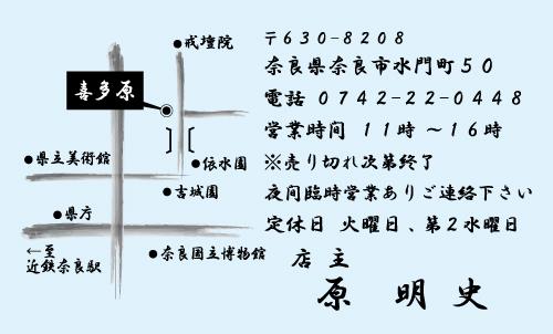 2019.4.そば処 喜多原様 ショップカード裏