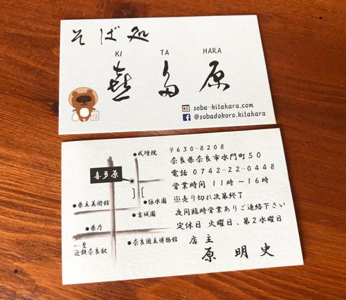2019年5月そば処喜多原様ショップカードデザイン