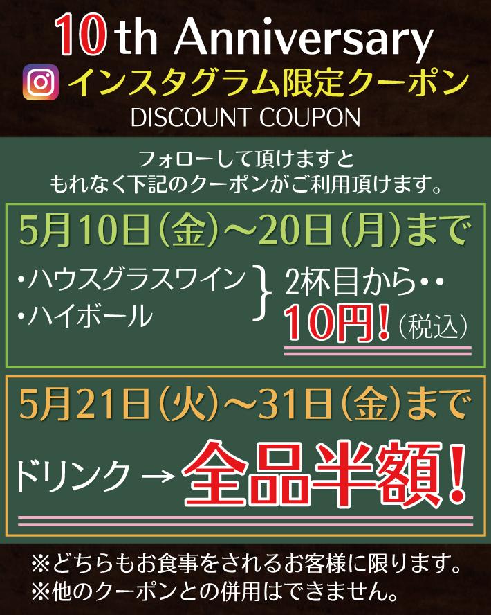 insta-coupon710
