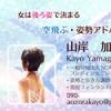 kayo2019-thumb2