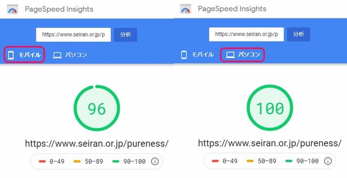 ピュアネス藍サイト ページスピードインサイト結果