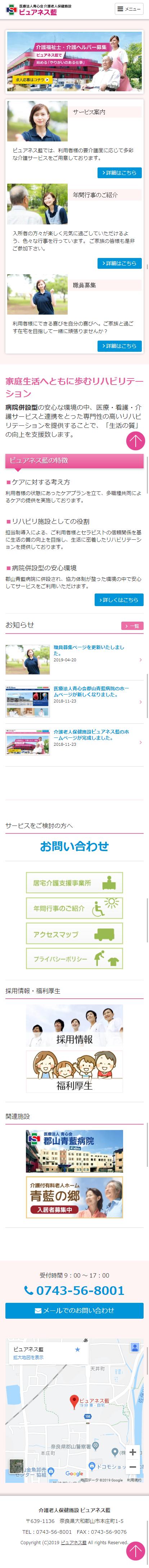 ピュアネス藍 サイト スマートフォン表示