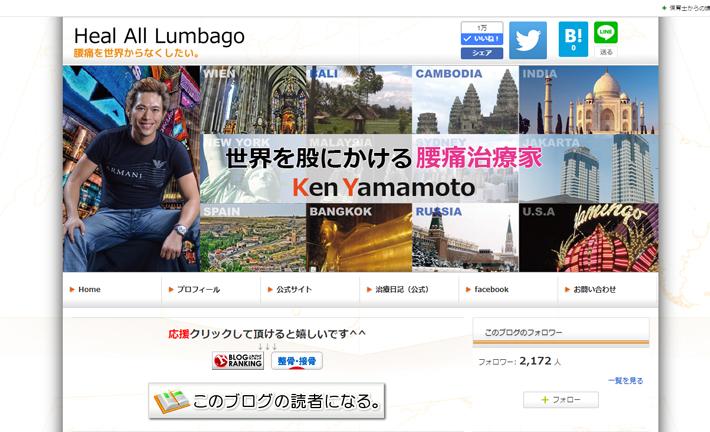 KenYamamoto 様 アメーバブログ