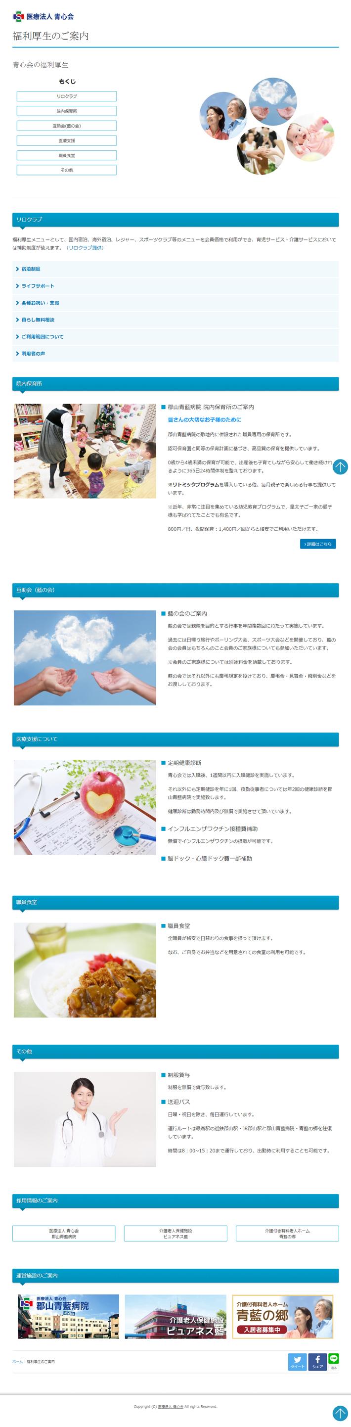 医療法人青心会 福利厚生ページ