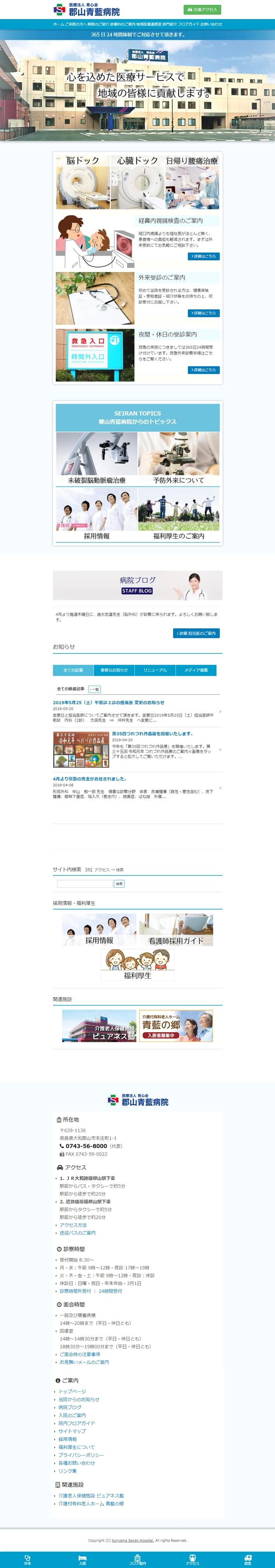 郡山青藍病院 ウェブサイト タブレット(iPad)表示
