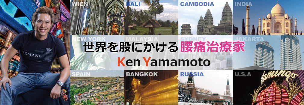 KenYamamoto 様 アメブロヘッダー画像