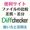 オンライン上で2つのファイルの差分を比較できるサイト【Diffchecker】のご紹介。
