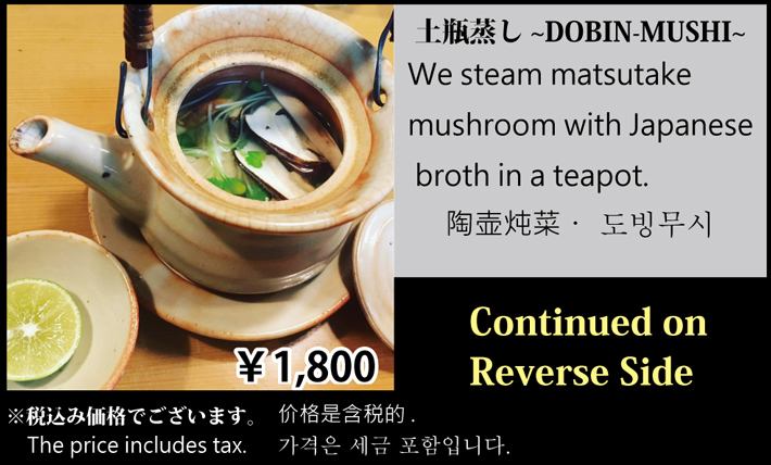 土瓶蒸し@しんや寿司