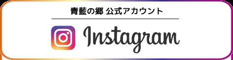 青藍の郷 Instagramバナー画像Mサイズ