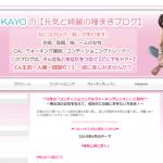 Kayo 様 コンディショニングブログデザイン