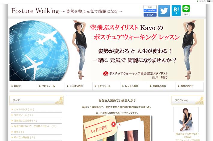 Kayo 様 ポスチュアウォーキングブログデザイン