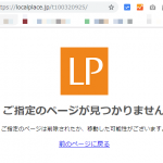 lp-kikinomori-url-after