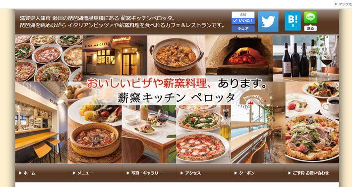 薪窯キッチンペロッタ様 アメーバブログデザイン