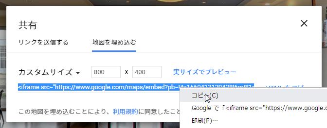 グーグルマップ埋め込み手順6