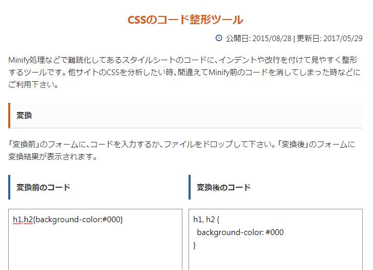 CSSの整形ツール