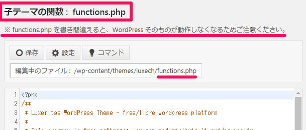 functions-php の編集