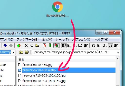webp画像FTPソフトでアップ
